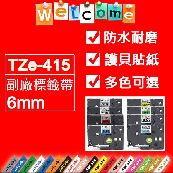 【好用防水防油標籤】BROTHER TZe-415/TZ-415副廠標籤帶(6mm)~適用PT-P900W.PT-H110.PT-P700