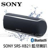 SONY SRS-XB21 黑色 NFC 防水藍芽喇叭 贈KKBOX儲值卡 (免運 台灣索尼公司貨) EXTRA BASS 黑 迷你 無線喇叭