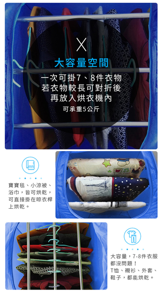 【免運費 摺疊烘衣機 送15贈品 懶人烘衣機】安全斷電 烘衣機 烘乾機 攜帶式烘乾機 烘衣 除濕