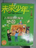 【書寶二手書T1/少年童書_QNW】未來少年_42期_人類冒險的幫手-地圖等