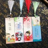 卡通書簽古典流蘇中國風文藝紙學生用禮品