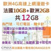 Orange電話預付卡 歐洲上網卡 法國 英國 德國 義大利 西班牙 比利時 希臘 捷克【SIM10】