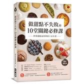 做甜點不失敗的10堂關鍵必修課(暢銷典藏版)(世界甜點冠軍烘焙工法全書)