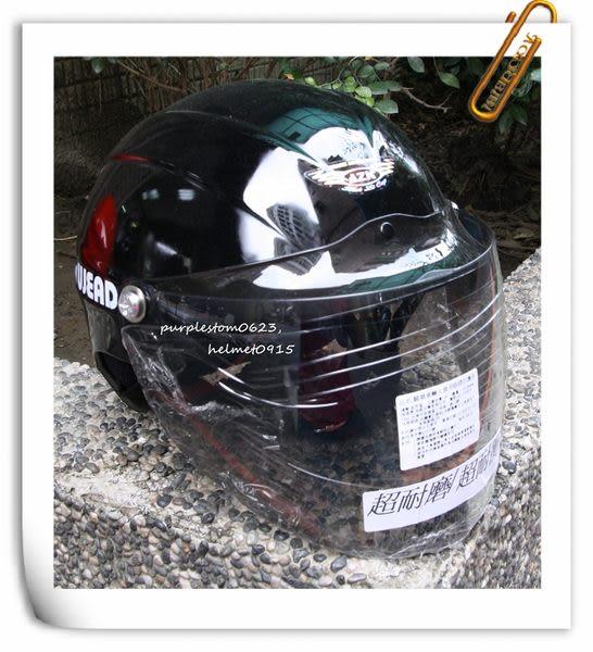 林森●GRS半罩安全帽,半頂式,瓜皮帽,雪帽,附耐磨鏡片,077,黑