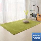 珊瑚絨地毯客廳茶幾沙發家用房間臥室床邊滿鋪榻榻米簡約現代地毯虧本120*160公分9色 快速出貨