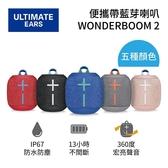 【領券再折200】UE WONDERBOOM 2 羅技 Ultimate Ears 防水無線藍芽喇叭 防水等級 第二代