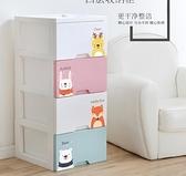 寶寶抽屜式兒童衣櫃收納櫃整理箱多層櫃加厚大容量卡通嬰兒儲物櫃QM 向日葵