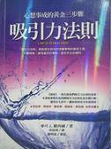 【書寶二手書T1/心靈成長_OJA】吸引力法則-心想事成的黃金三步驟_麥可J.羅西爾