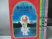 【書寶二手書T4/少年童書_MDC】柴可夫斯基_舒曼_布拉姆斯_德布西_共4本合售