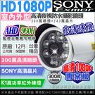 【台灣安防】監視器 AHD/類比 108...