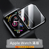 (金士曼) Apple Watch 40mm 44mm 38mm 42mm 3D曲面 滿版 手錶 保護貼 玻璃貼