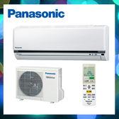 ✿國際Panasonic✿K系列變頻分離式冷專冷氣*適用2-3坪 CU-K22BCA2/CS-K22BA2(含基本安裝+舊機回收)