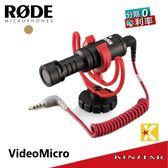 【金聲樂器】RODE VideoMicro 迷你 指向性麥克風 單眼相機用