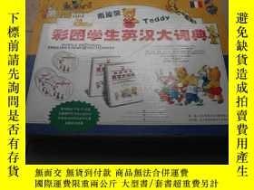 二手書博民逛書店罕見彩圖學生英漢大詞典(全二卷)附16張光盤原包裝紙盒Y1842