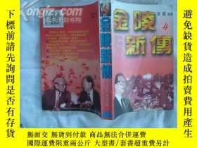 二手書博民逛書店罕見金陵新傳(四)Y5435 李健 華文 出版1995
