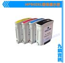 九鎮資訊 HP940XL環保墨水匣黑/藍/紅/黃