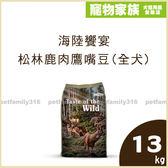 寵物家族*-海陸饗宴-松林鹿肉鷹嘴豆(全犬) 13kg