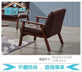 《固的家具GOOD》369-2-AJ 英格蘭一人座棕色皮沙發