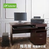 《DFhouse》梅克爾電腦辦公桌[1抽1鍵+主機架+活動櫃] (2色) -電腦桌 辦公桌 書桌  書房 閱讀空間