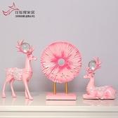 北歐麋鹿擺件家居飾品創意現代客廳酒柜裝飾品少女心