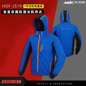 [安信騎士]  BENKIA HDF-JS19 藍 春夏款 防摔衣 休閒 防潑水 七件式護具 車衣