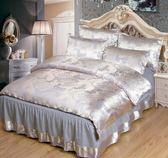 床包組    高檔真絲歐式貢緞提花四件套綢緞被套冰絲夏天ab全棉天絲