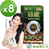 【南紡購物中心】【健康進行式】綠纖黑咖啡 代謝沖泡飲 10包 八盒組