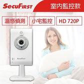 SecuFirst 天鉞電子 WP-M01S 室內HD無線網路攝影機【8月優惠,現省1110】