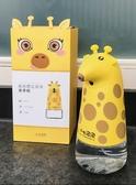 (快出) 小七泡泡洗手機自動洗手液機兒童家用自動智慧感應泡沫抑菌洗手機