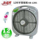 【友情牌】12吋手提箱扇/涼風扇/電扇(KB-1285)馬達採用銅合金軸承,耐力更持久*台灣製造*