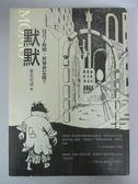 【書寶二手書T5/心靈成長_IBA】默默_麥克安迪