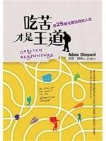 二手書博民逛書店《吃苦才是王道Scratch Beginnings 用25美元闖出我的人生》 R2Y ISBN:9862165626