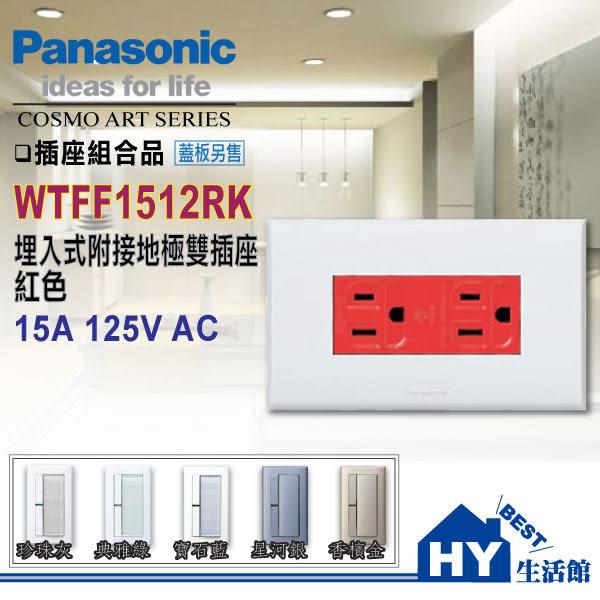 國際牌COSMO ART系列開關插座WTFF1512RK附接地雙插座(紅色)【蓋板另購】
