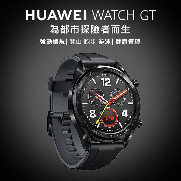 ▼【贈專屬保護貼 一組三入x1】HAUWEI 華為 WATCH GT 46mm 運動智慧手錶-曜石黑矽膠錶帶 藍牙 藍芽手錶