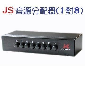 J-S 淇譽 SW-005全新 音源切換器2 進8 出