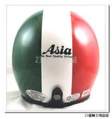 【ASIA 706 復古帽 安全帽】三色紅白綠 國旗款、義大利、內襯可拆