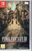 【玩樂小熊】現貨中 Switch遊戲NS 太空戰士12 Final Fantasy XII 黃道時代 最終幻想 中文版