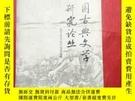 二手書博民逛書店罕見中國古典文學研究論叢(第一輯)(創刊號)Y346954 出版1980