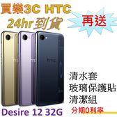 現貨 HTC Desire 12 雙卡手機 32G,送 清水套+玻璃保護貼+HTC清潔組,分期0利率,聯強代理