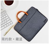 蘋果小米聯想筆記本電腦包女手提商務內膽包男保護套薄公文包單肩 LannaS