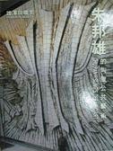 【書寶二手書T7/藝術_XCJ】朱邦雄的陶壁公共藝術_民87_原價2000