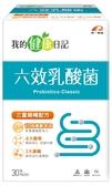 【我的健康日記】六效乳酸菌經典原味30入