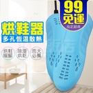 烘鞋器 烘乾器 迷你烘鞋機 鞋子烘乾機 烘鞋機 乾鞋器 恆溫 定時 除濕 除臭 速乾 除濕機