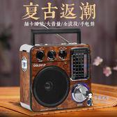 收音機 收音機新款復古便攜式老年半導體高級老式老人廣播MP3音樂播放器T