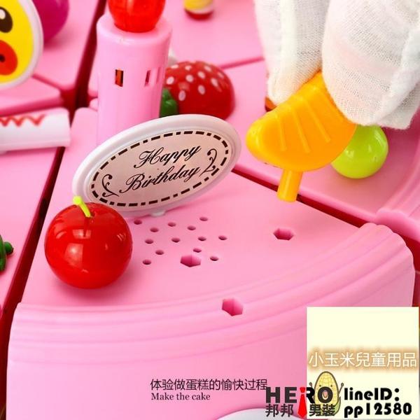 兒童辦家家酒切水果蛋糕廚房套裝玩具【小玉米】