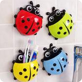 創意可愛瓢蟲牙刷架強力吸盤牙刷牙膏收納