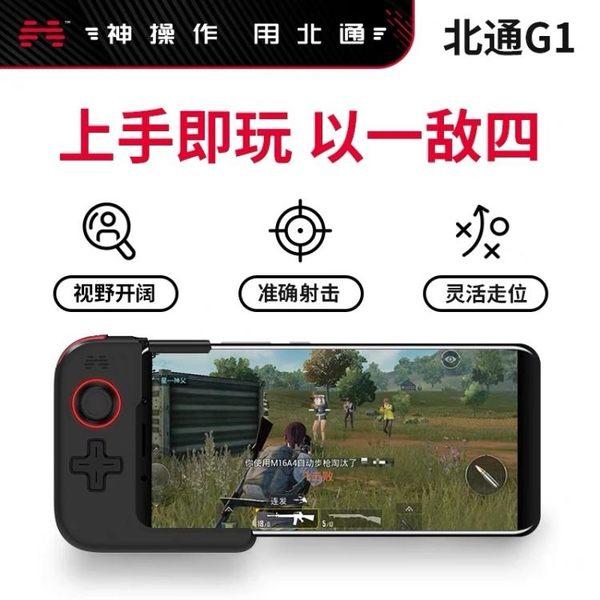 北通G1游戲手柄華為mate20xpro刺激戰場外設輔助吃雞神器安卓蘋果手機 台北日光