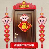 門貼對聯 卡通豬年2019新年春節大門福字門貼對聯橫幅套餐過年裝飾新居春聯 瑪麗蘇