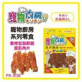 【寵物廚房】犬零食-香烤低脂酥脆里肌肉片140g*6包 (D311A38-1)