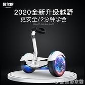 平衡車 阿爾郎自平衡車兒童8-12電動雙輪成年越野學生兩輪智能體感帶扶桿 母親節禮物